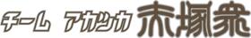 team_akatsuka_footer_logo2